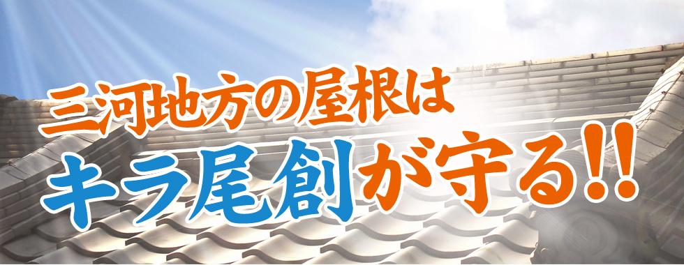 三河地方の屋根は キラ尾創が守る!!
