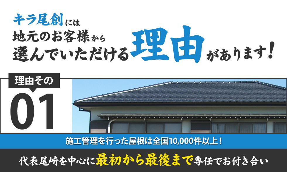 理由その1 施工管理を行った屋根は全国10,000件以上! 代表尾崎を中心に最初から最後まで専任でお付き合い