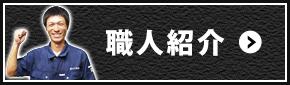 スタッフ紹介 西尾市 キラ尾創 屋根リフォーム