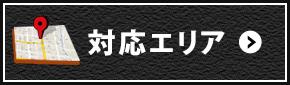 施工エリア・アクセスマップ 西尾市 屋根リフォーム キラ尾創