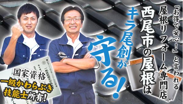 瓦修理 屋根リフォーム 西尾市 キラ尾創