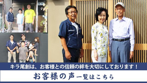 屋根修理・瓦工事 キラ尾創 西尾市