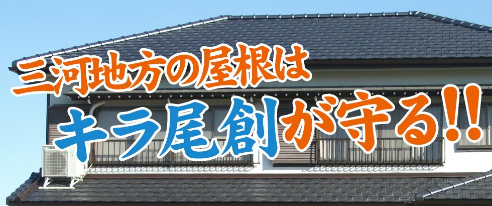 三河地方の屋根はキラ尾創が守る!!